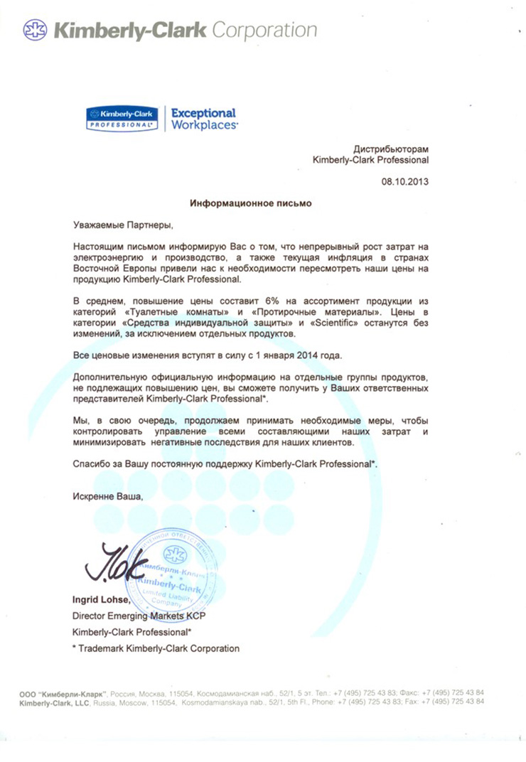 Письмо клиенту при несоответствующей продукции Джизирак